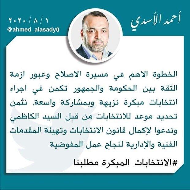 الانتخابات البرلمانية المبکرة في العراق