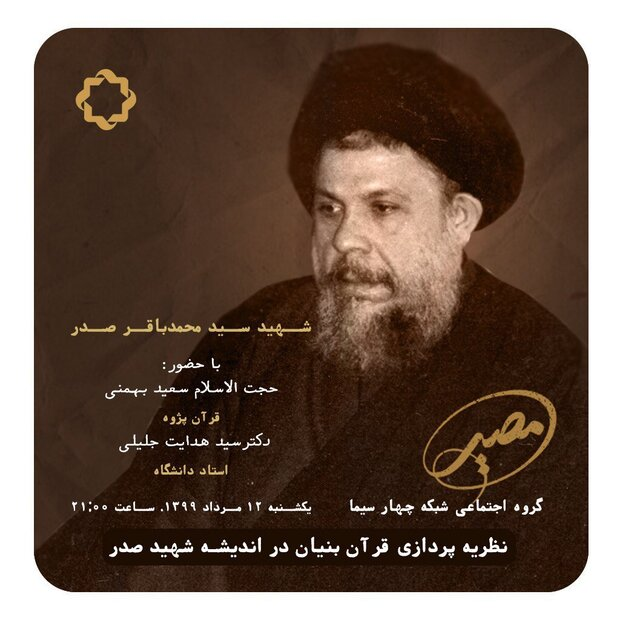 «نظریه پردازی قرآنبنیان در اندیشه شهید صدر» بررسی میشود