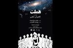 اجرای «هملت» در سالن برج آزادی/ کامران تفتی کارگردانی میکند