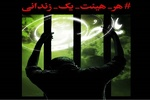 طرح «هر هیئت آزادی یک زندانی» ویژه ماه محرم در یزد اجرا می شود