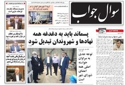 صفحه اول روزنامه های گیلان ۱۳ مرداد ۹۹