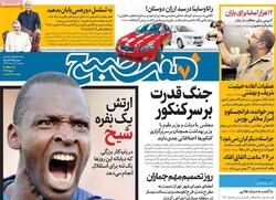 روزنامههای صبح دوشنبه ۱۳ مرداد ۹۹