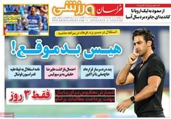 روزنامههای ورزشی دوشنبه ۱۳ مرداد ۹۹