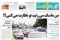 صفحه اول روزنامههای خراسان رضوی ۱۳ مردادماه
