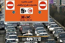 جزئیات لغو طرح ترافیک پایتخت