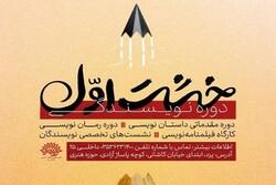 «خشت اول» حوزه هنری یزد در پرورش استعدادهای ادبی