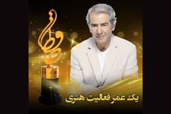 تجلیل از نیم قرن فعالیت هنری فرامرز قریبیان در جشن «حافظ»