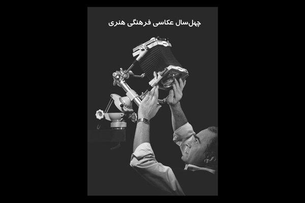 محسن محمدخانی عکاس ایرانی در سکوت خبری درگذشت