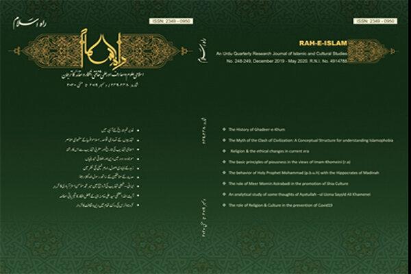 تازهترین شماره از فصلنامه «راه اسلام» در دهلینو منتشر شد