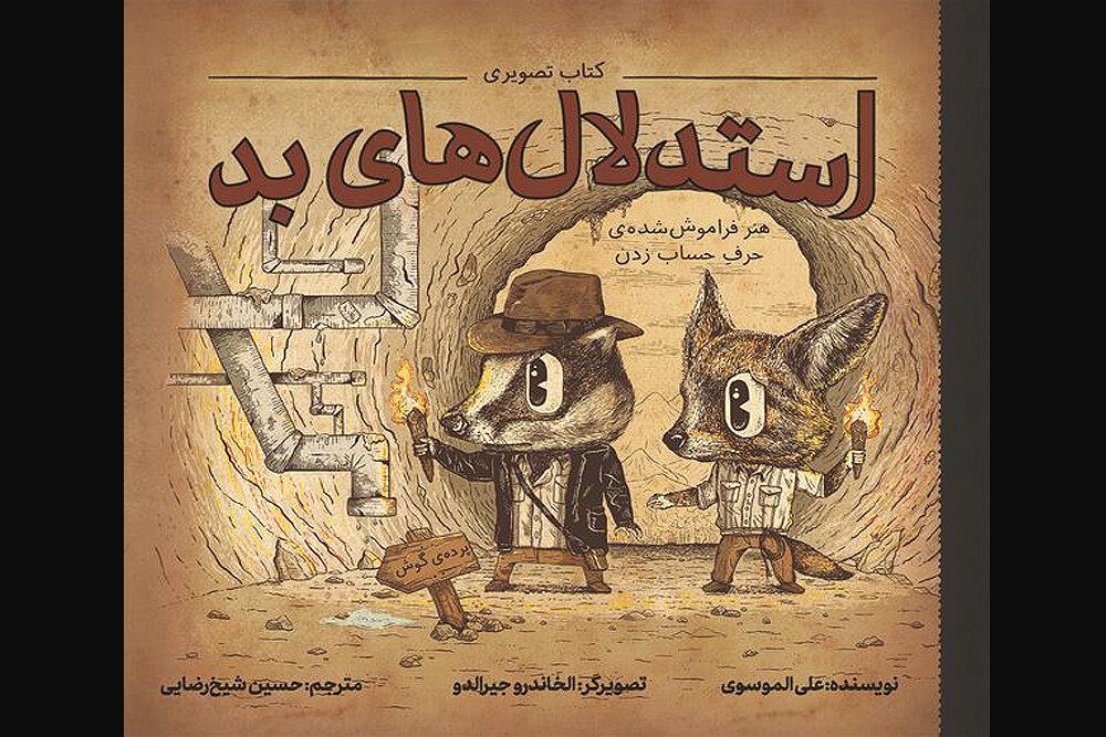 کتاب تصویری «استدلالهای بد» برای بچهها چاپ شد