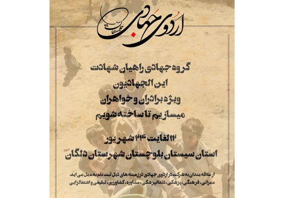 آغاز ثبت نام اردوی جهادی تابستان ۹۹