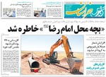 صفحه اول روزنامههای خراسان رضوی ۱۴ مردادماه