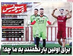 روزنامههای ورزشی سهشنبه ۱۴ مرداد ۹۹