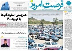 روزنامههای اقتصادی  سهشنبه ۱۴ مرداد ۹۹