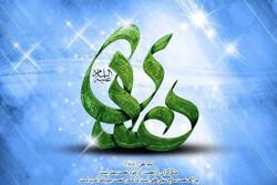 اعلام ویژه برنامه های رادیو ایران در میلاد امام هادی (ع)