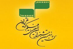 تمدید مهلت ثبتنام در جشنواره فیلم کوتاه تهران