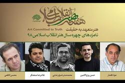 اختتامیه «هفته هنر انقلاب» با حضور همه ایرانیان برگزار می شود