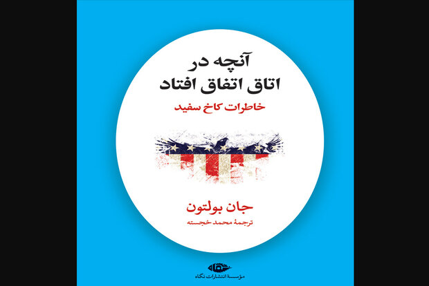 ترجمه کتاب جنجالی بولتون بهزودی وارد کتابفروشیها میشود