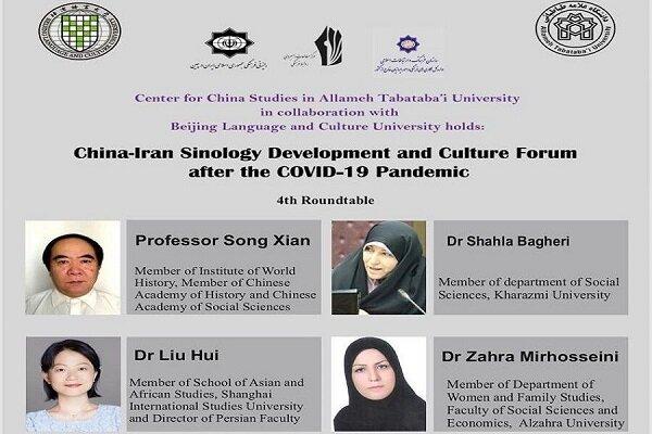 Iran, china hold virtual meeting on cultural development