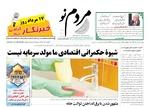 صفحه اول روزنامه های استان زنجان ۱۵مرداد۹۹
