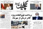 صفحه اول روزنامه های گیلان ۱۵ مرداد ۹۹