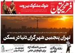 روزنامههای صبح چهارشنبه ۱۵ مرداد ۹۹