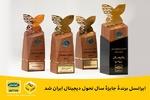ایرانسل برنده جایزه سال تحول دیجیتال ایران شد