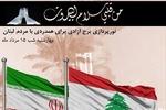 ايران ستضيء برج آزادي الليلة تضامناً مع الشعب اللبناني