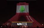 نمایش پرچم لبنان و سرود ملی آن کشور بر برج آزادی