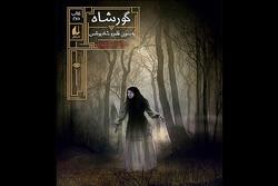 دومین جلد «گورشاه» برای نوجوانان چاپ شد