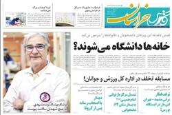 صفحه اول روزنامههای خراسان رضوی ۱۵ مردادماه