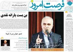روزنامههای اقتصادی چهارشنبه ۱۵ مرداد ۹۹