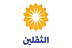 آغاز تولیدات نمایشی در شبکه بینالمللی «الثقلین»