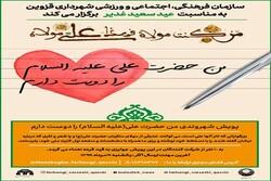 پویش شهروندی «من حضرت علی (ع) را دوست دارم» برگزار میشود