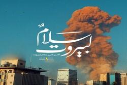 الشعب الايراني يطلق هاشتاغ #سلام_من_قلبي_الى_بيروت
