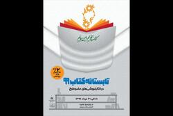 پوستر طرح «تابستانه کتاب ۹۹» طراحی شد