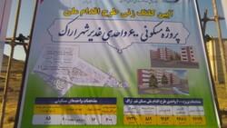 عملیات اجرایی پروژه ۶۰۰ واحدی غدیر شهر اراک