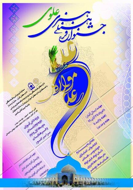 پوستر نخستین جشنواره ملی فرهنگی، هنری علوی رونمایی شد