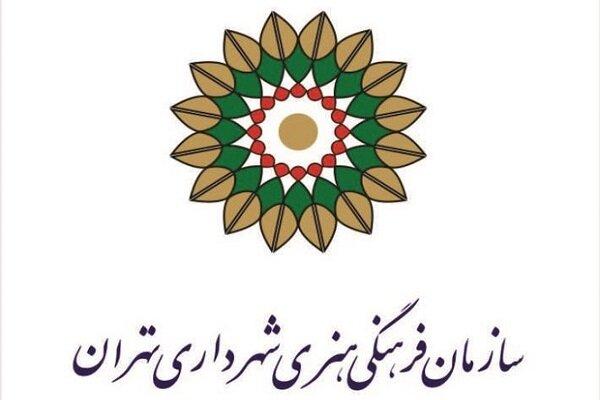 """منظمة الثقافة والفن في بلدية طهران تبث موسيقى """"من قلبي سلام لبيروت"""" تضامنا مع الشعب اللبناني"""