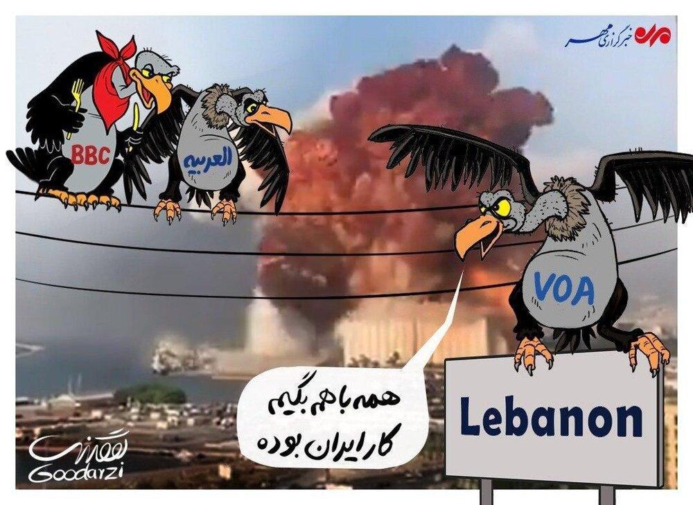 جنجال آفرینی لاشخورهای رسانه ای بر پیکر زخم خورده لبنان