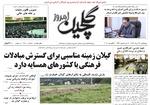 صفحه اول روزنامه های گیلان ۱۶ مرداد ۹۹