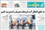 صفحه اول روزنامههای خراسان رضوی ۱۶ مردادماه