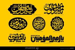 اعلام برگزیدگان اولین سالانه رقابتی حروف نگاری «علی ولی الله»