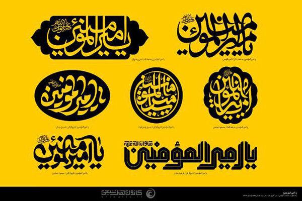 "Typography Works Exhibition of ""Ali Wali Allah"""
