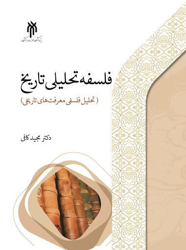 فلسفه تحلیلی تاریخ؛ تحلیل فلسفی معرفتهای تاریخی منتشر شد