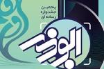 برگزیدگان پنجمین جشنواره رسانهای ابوذر استان بوشهر معرفی شدند