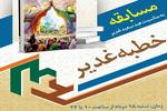 برگزیدگان مسابقه کتابخوانی خطبه غدیر معرفی شدند