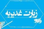 زیارت غدیریه امام هادی(ع) یک دوره کامل علی شناسی