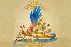 İran'da Gadir Hum Bayramı kutlanıyor