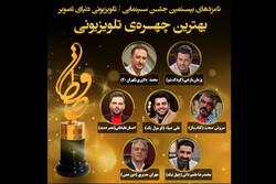 معرفی نامزدهای بهترین چهره تلویزیونی بیستمین جشن حافظ